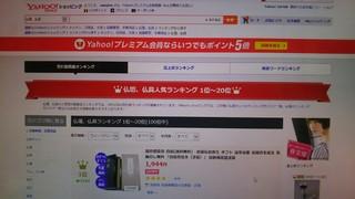 YAHOO!JAPANショッピング線香人気ランキング 1位。デイリー、ウィークリーおかげさまで只今1位。  YAHOO!JAPANショッピング線香人気ランキング 1位。デイリー、ウィークリーおかげさまで只今1位。  YAHOO!JAPANショッピング線香人気ランキング 1位。デイリー、ウィークリーおかげさまで只今1位。 YAHOO!JAPANショッピング線香人気ランキング 1位。デイリー、ウィークリーおかげさまで只今1位。